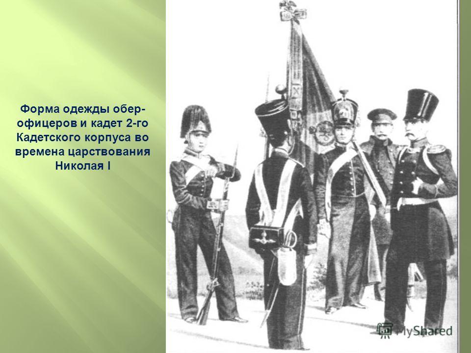 Форма одежды обер- офицеров и кадет 2-го Кадетского корпуса во времена царствования Николая I