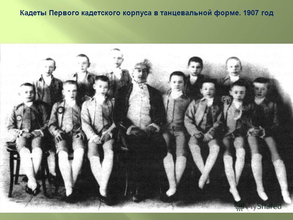 Кадеты Первого кадетского корпуса в танцевальной форме. 1907 год