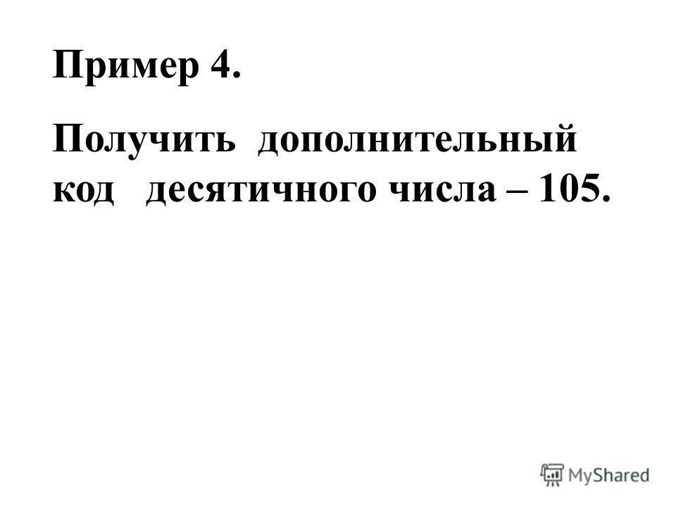 Пример 4. Получить дополнительный код десятичного числа – 105.