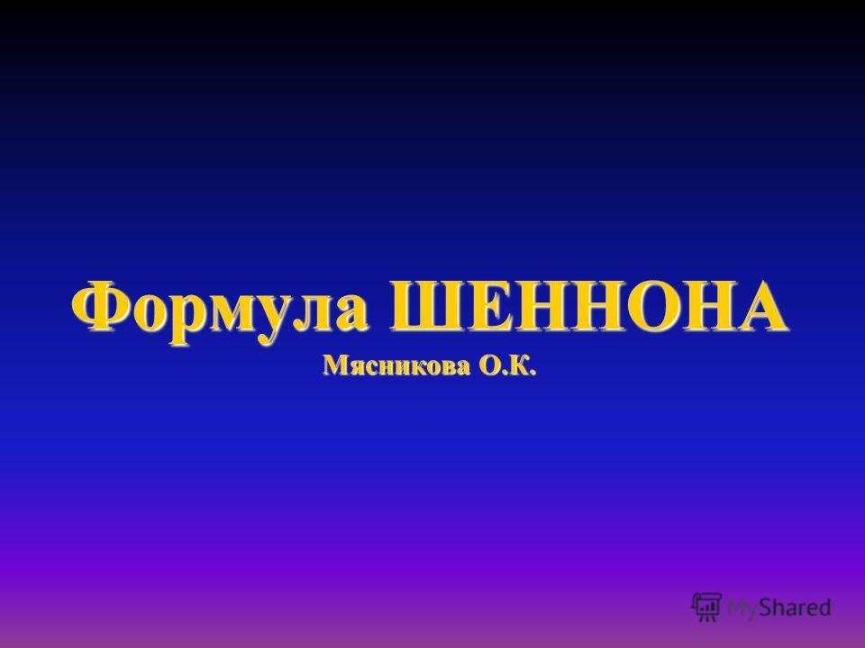Формула ШЕННОНА Мясникова О.К.