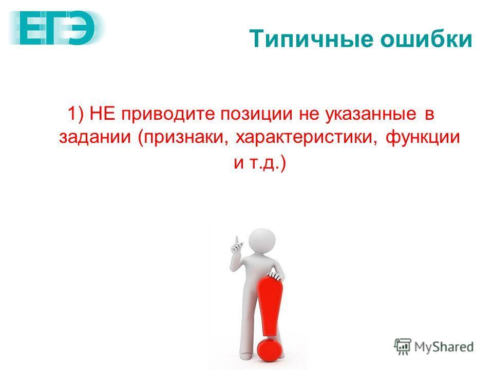 1) НЕ приводите позиции не указанные в задании (признаки, характеристики, функции и т.д.) Типичные ошибки