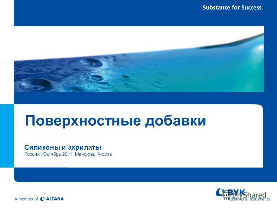 Силиконы и акрилаты Россия, Октябрь 2011, Манфред Кноспе Поверхностные добавки