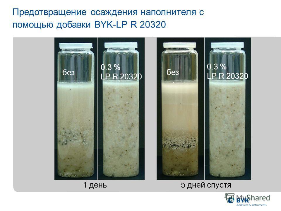 1 день5 дней спустя без 0.3 % LP R 20320 без 0.3 % LP R 20320 Предотвращение осаждения наполнителя с помощью добавки BYK-LP R 20320
