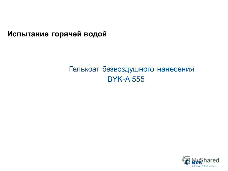 Испытание горячей водой Гелькоат безвоздушного нанесения BYK-A 555