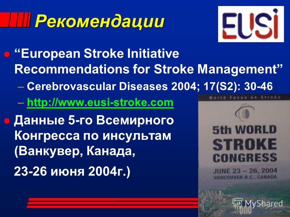 Рекомендации European Stroke Initiative Recommendations for Stroke Management –Cerebrovascular Diseases 2004; 17(S2): 30-46 –http://www.eusi-stroke.comhttp://www.eusi-stroke.com Данные 5-го Всемирного Конгресса по инсультам (Ванкувер, Канада, 23-26 и
