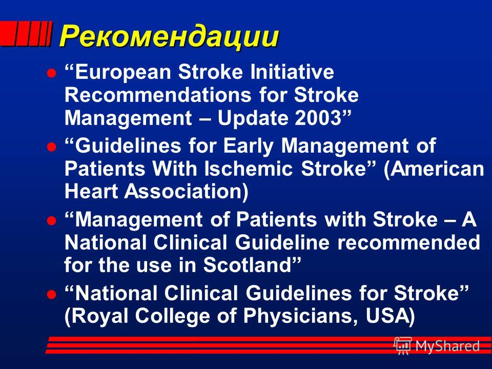 Рекомендации European Stroke Initiative Recommendations for Stroke Management – Update 2003 Guidelines for Early Management of Patients With Ischemic Stroke (American Heart Association) Management of Patients with Stroke – A National Clinical Guideli