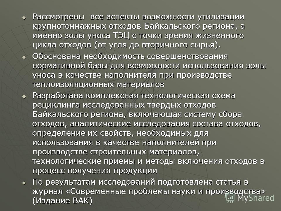 Рассмотрены все аспекты возможности утилизации крупнотоннажных отходов Байкальского региона, а именно золы уноса ТЭЦ с точки зрения жизненного цикла отходов (от угля до вторичного сырья). Рассмотрены все аспекты возможности утилизации крупнотоннажных