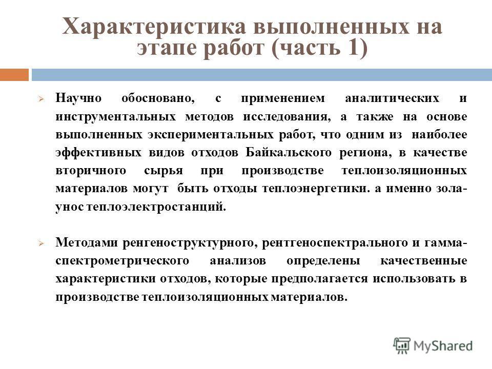 Характеристика выполненных на этапе работ (часть 1) Научно обосновано, с применением аналитических и инструментальных методов исследования, а также на основе выполненных экспериментальных работ, что одним из наиболее эффективных видов отходов Байкаль