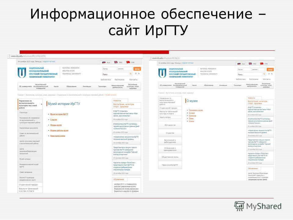 Информационное обеспечение – сайт ИрГТУ