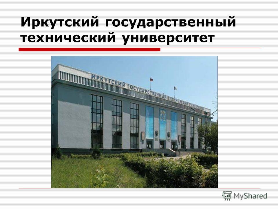 Иркутский государственный технический университет