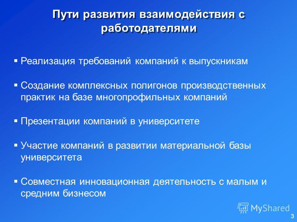 Один из крупнейших вузов Сибири; более 35 тыс. студентов, 1100 преподавателей; 86 специальностей по 10 профилям подготовки. За 76 лет своей деятельности подготовил более 110 тыс. специалистов, в т.ч. около 2 тысяч для зарубежных стран. 70% инженерног