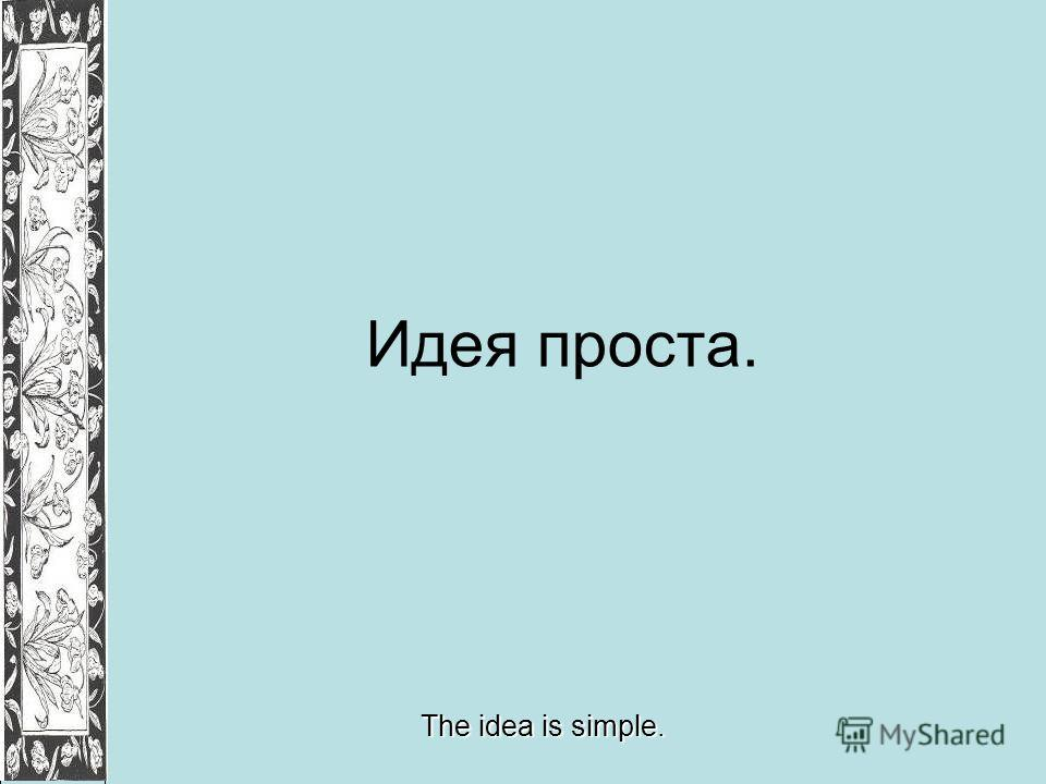 Идея проста. The idea is simple.