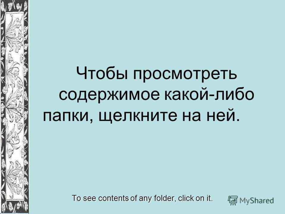Чтобы просмотреть содержимое какой-либо папки, щелкните на ней. To see contents of any folder, click on it.