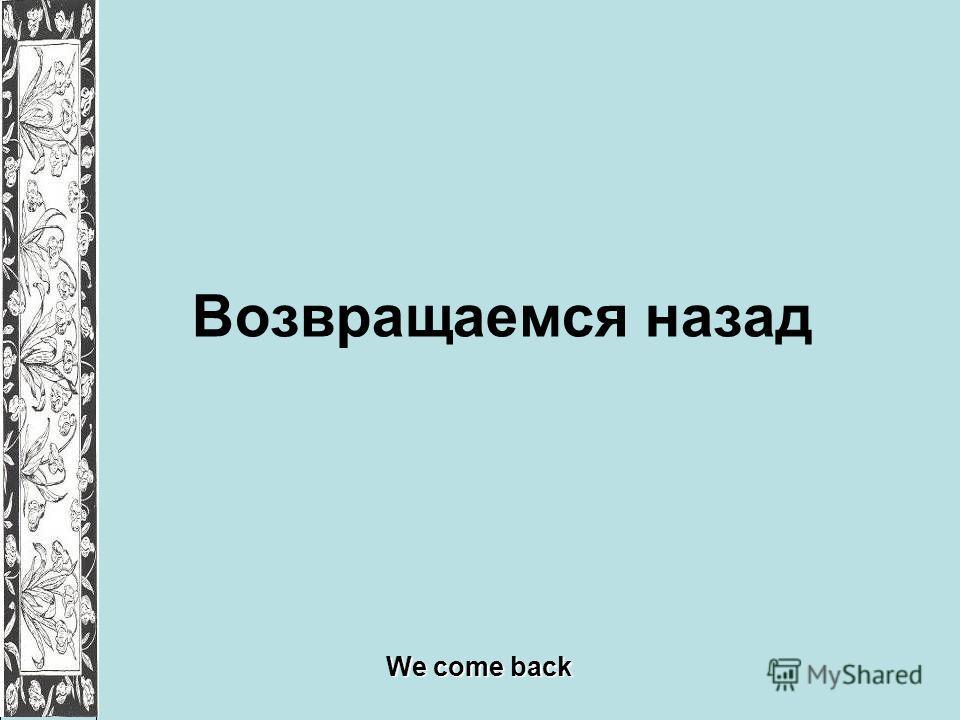 Возвращаемся назад We come back