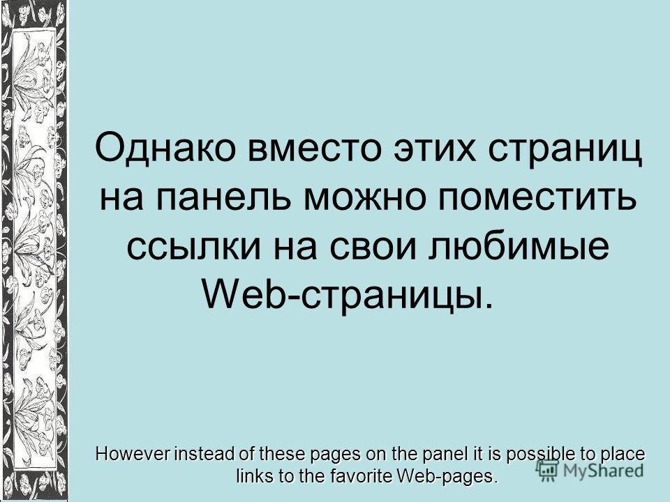 Однако вместо этих страниц на панель можно поместить ссылки на свои любимые Web-страницы. However instead of these pages on the panel it is possible to place links to the favorite Web-pages.