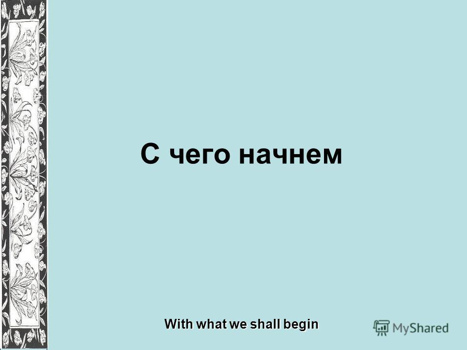С чего начнем With what we shall begin