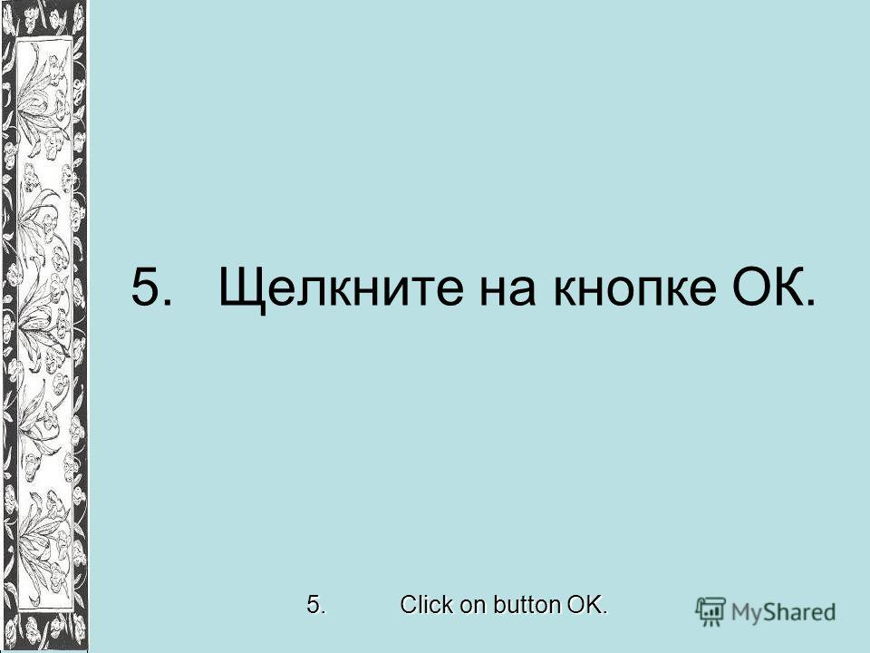 5.Щелкните на кнопке ОК. 5. Click on button OK.