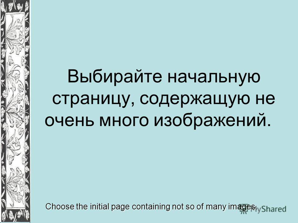 Выбирайте начальную страницу, содержащую не очень много изображений. Choose the initial page containing not so of many images.