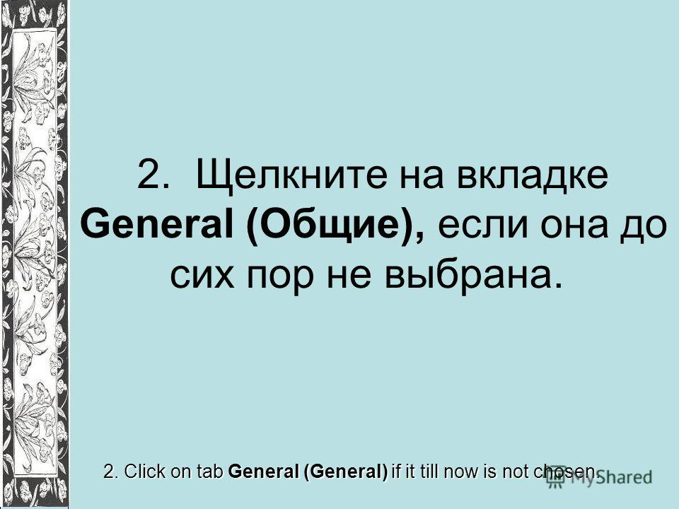 2. Щелкните на вкладке General (Общие), если она до сих пор не выбрана. 2. Click on tab General (General) if it till now is not chosen.