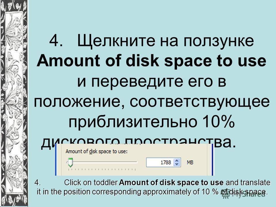 4.Щелкните на ползунке Amount of disk space to use и переведите его в положение, соответствующее приблизительно 10% дискового пространства. 4. Click on toddler Amount of disk space to use and translate it in the position corresponding approximately o