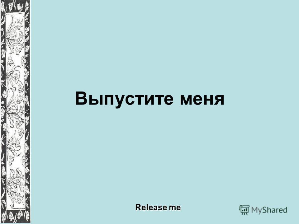 Выпустите меня Release me