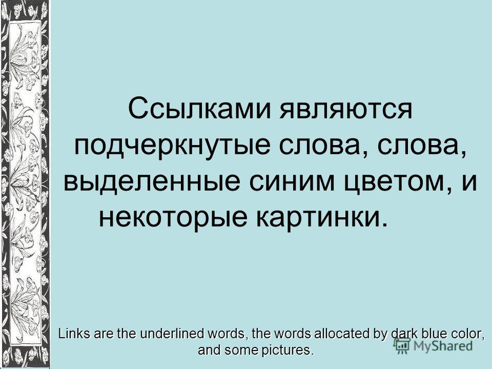 Ссылками являются подчеркнутые слова, слова, выделенные синим цветом, и некоторые картинки. Links are the underlined words, the words allocated by dark blue color, and some pictures.