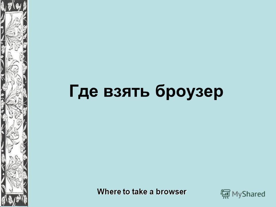 Где взять броузер Where to take a browser
