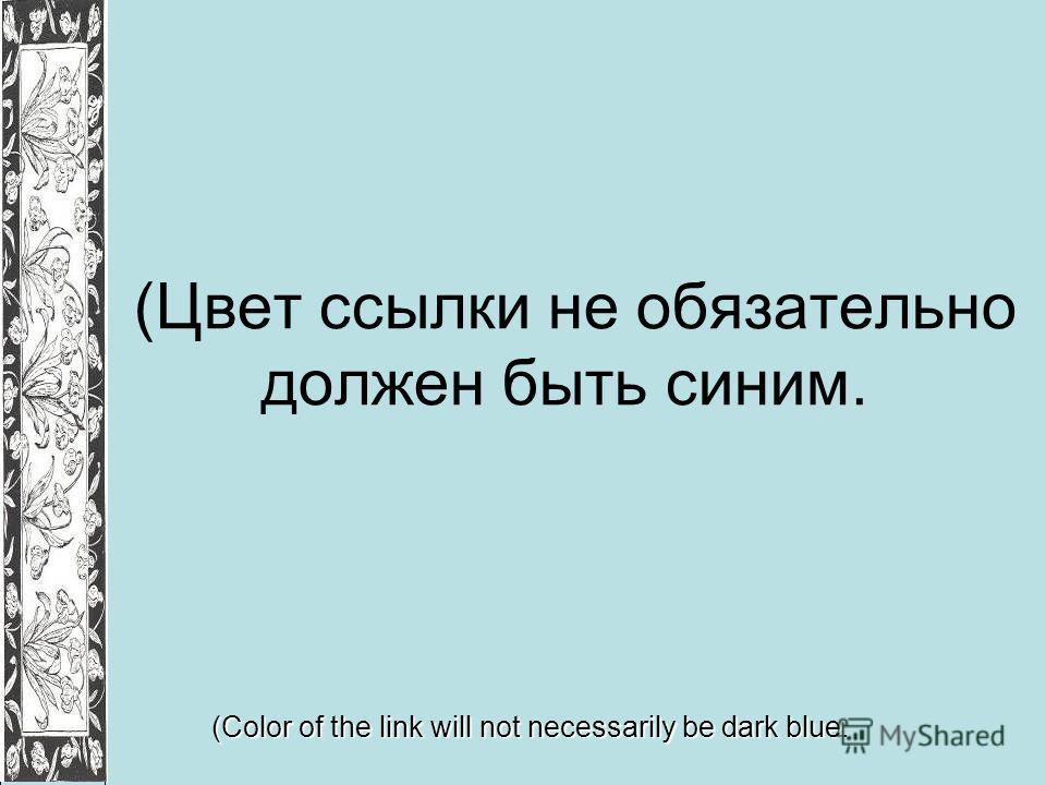 (Цвет ссылки не обязательно должен быть синим. (Color of the link will not necessarily be dark blue.