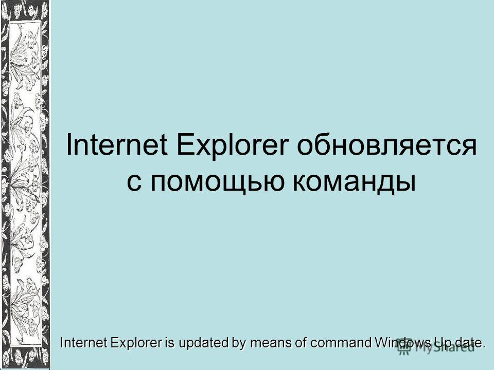 Internet Explorer обновляется с помощью команды Internet Explorer is updated by means of command Windows Up date.