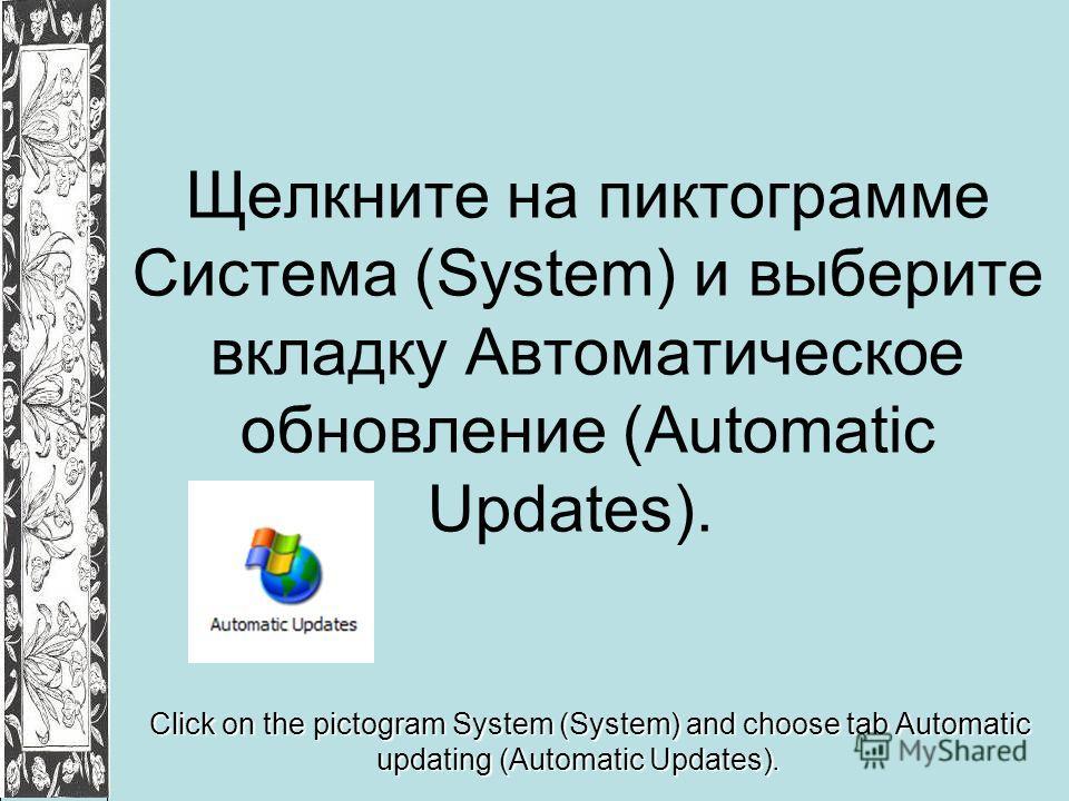 Щелкните на пиктограмме Система (System) и выберите вкладку Автоматическое обновление (Automatic Updates). Click on the pictogram System (System) and choose tab Automatic updating (Automatic Updates).