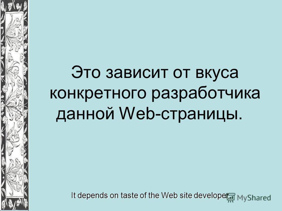 Это зависит от вкуса конкретного разработчика данной Web-страницы. It depends on taste of the Web site developer.
