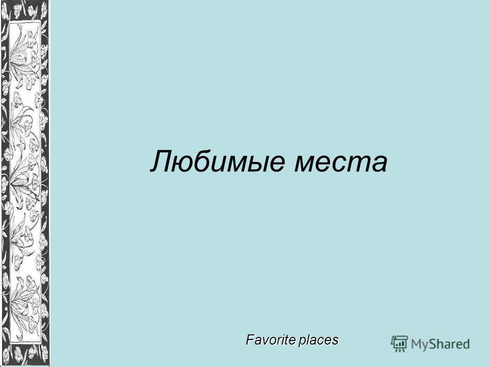 Любимые места Favorite places