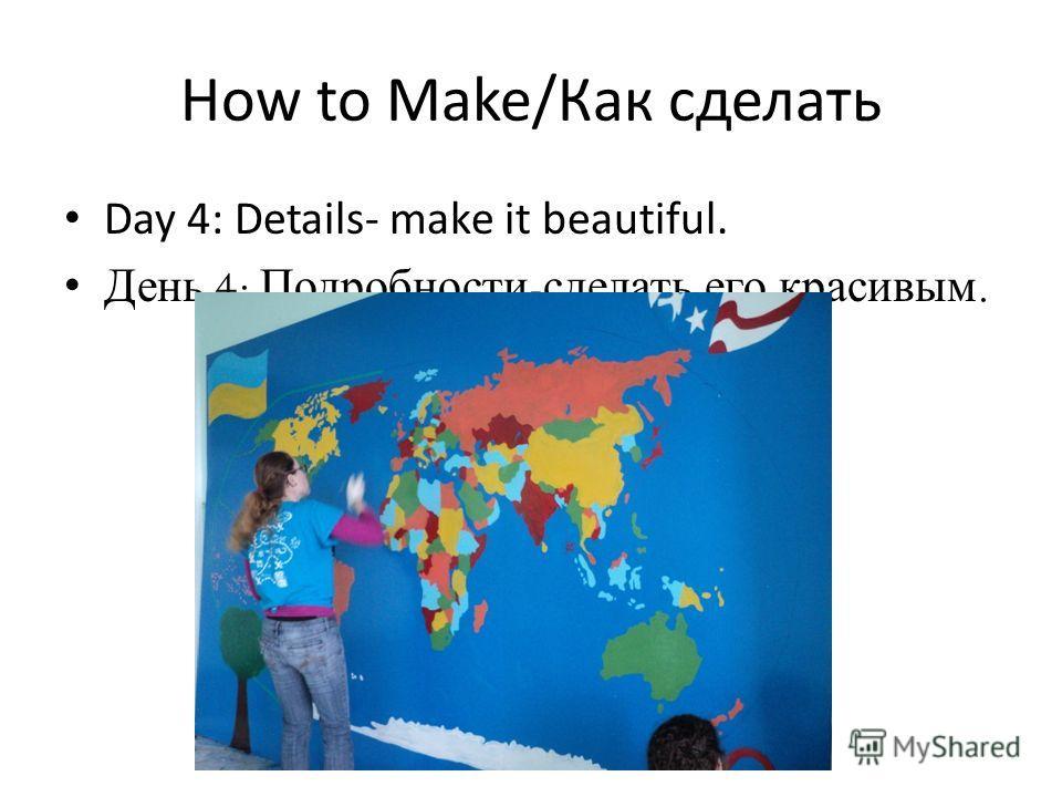 How to Make/Как сделать Day 4: Details- make it beautiful. День 4: Подробности - сделать его красивым.