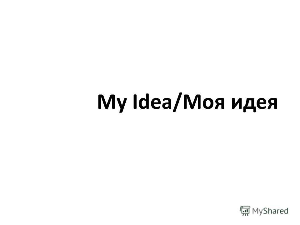 My Idea/Моя идея