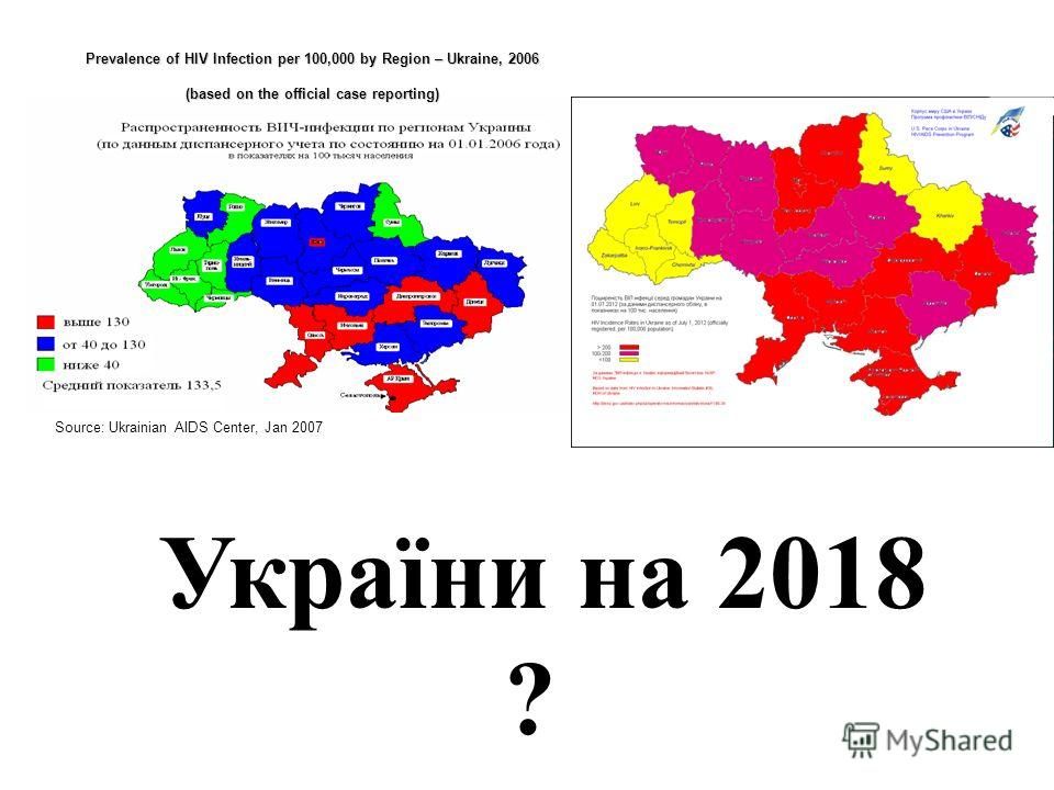 України на 2018 ? Source: Ukrainian AIDS Center, Jan 2007 Prevalence of HIV Infection per 100,000 by Region – Ukraine, 2006 (based on the official case reporting)