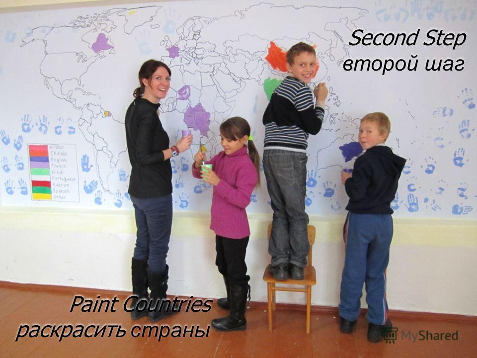 Second Step второй шаг Paint Countries раскрасить страны
