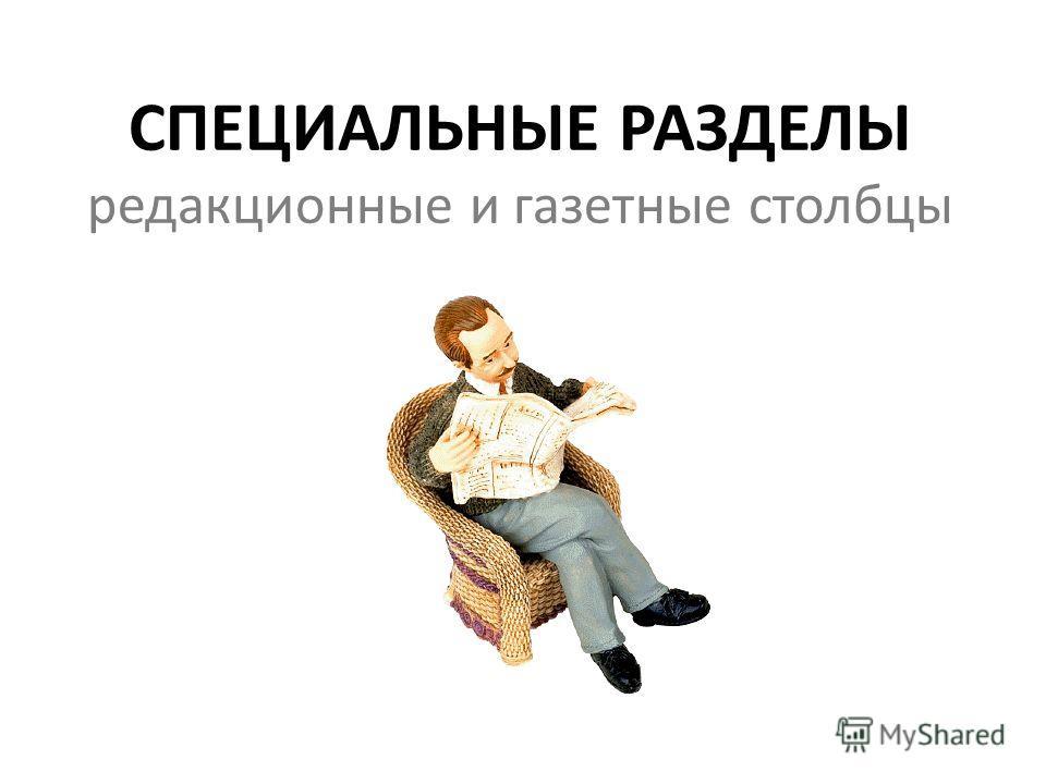 СПЕЦИАЛЬНЫЕ РАЗДЕЛЫ редакционные и газетные столбцы