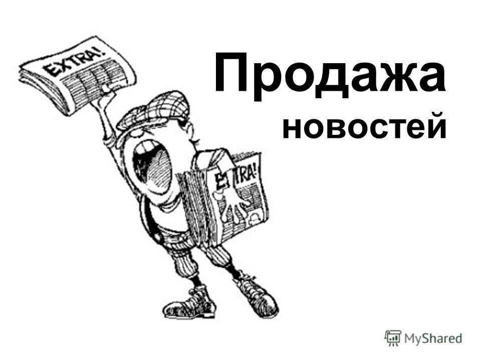 Продажа новостей