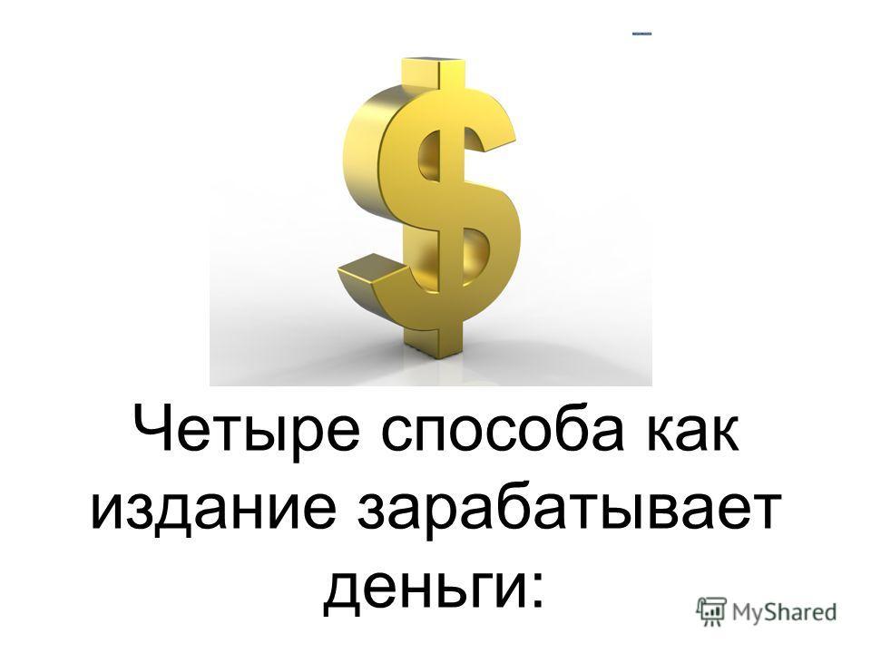 Четыре способа как издание зарабатывает деньги:
