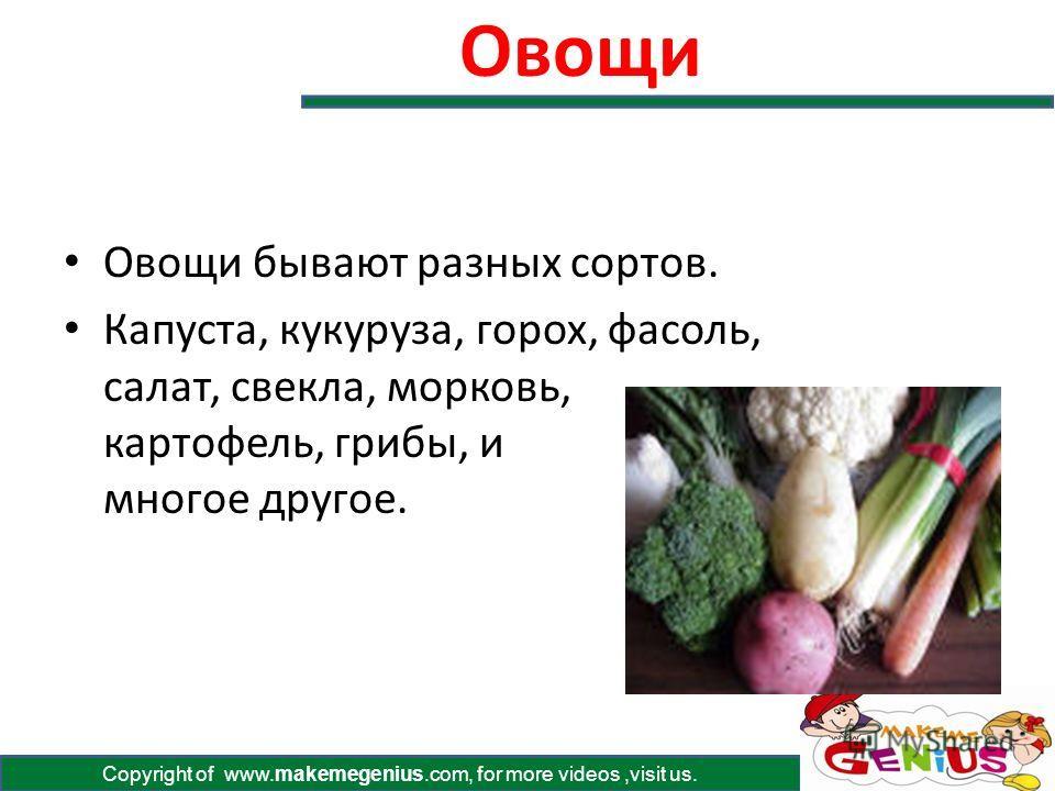 Copyright of www.makemegenius.com, for more videos,visit us. Растительные группы Овощи дают витамины, которые сохраняет кожу здоровой и помогают предотвратить болезни.