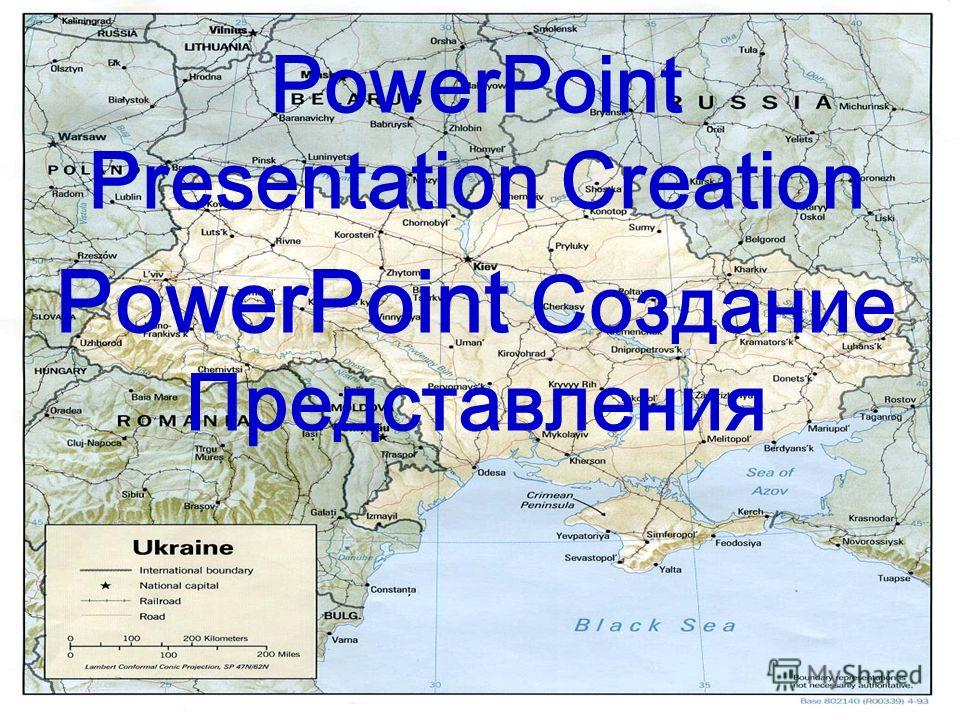 PowerPoint Presentation Creation PowerPoint Создание Представления
