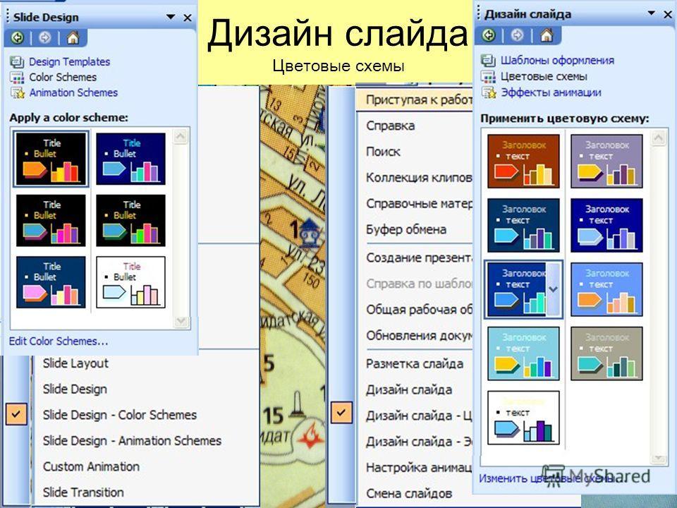 Дизайн слайда Цветовые схемы