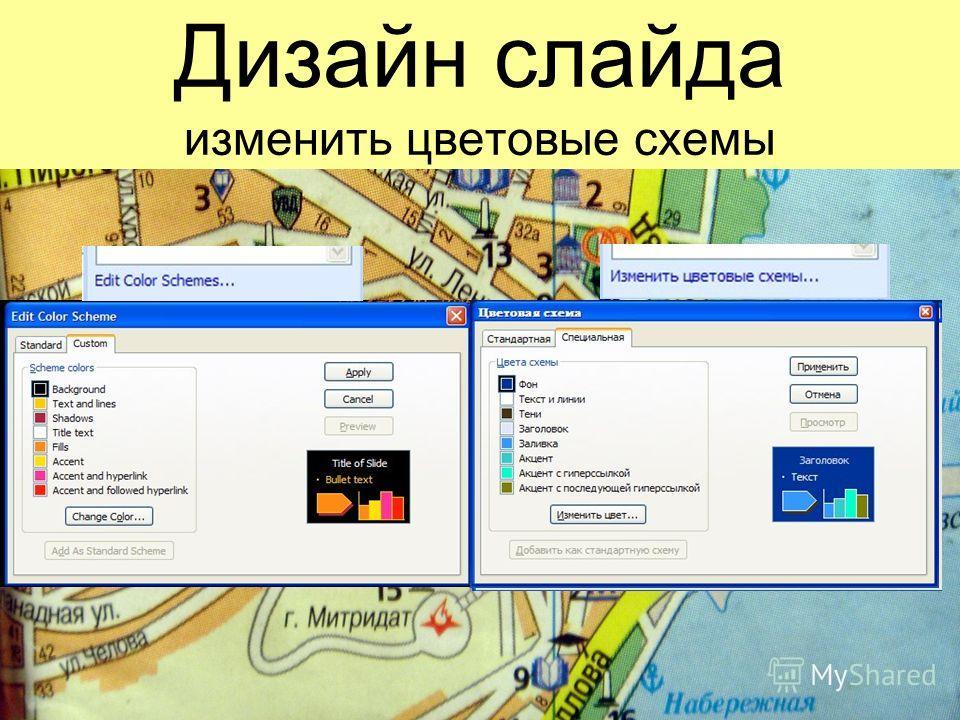 Дизайн слайда изменить цветовые схемы