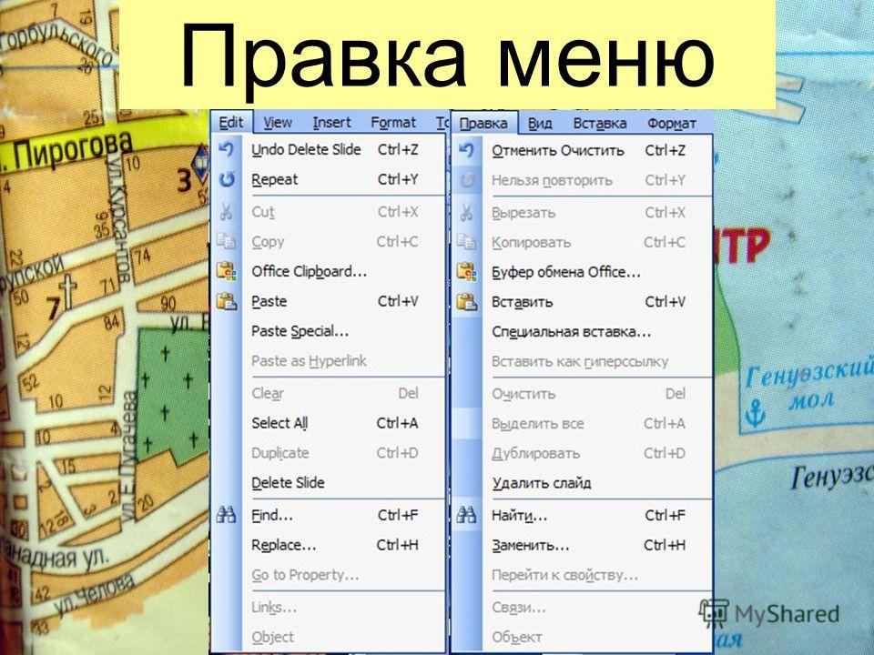 Правка меню