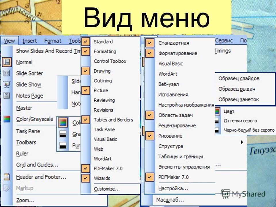 Вид меню