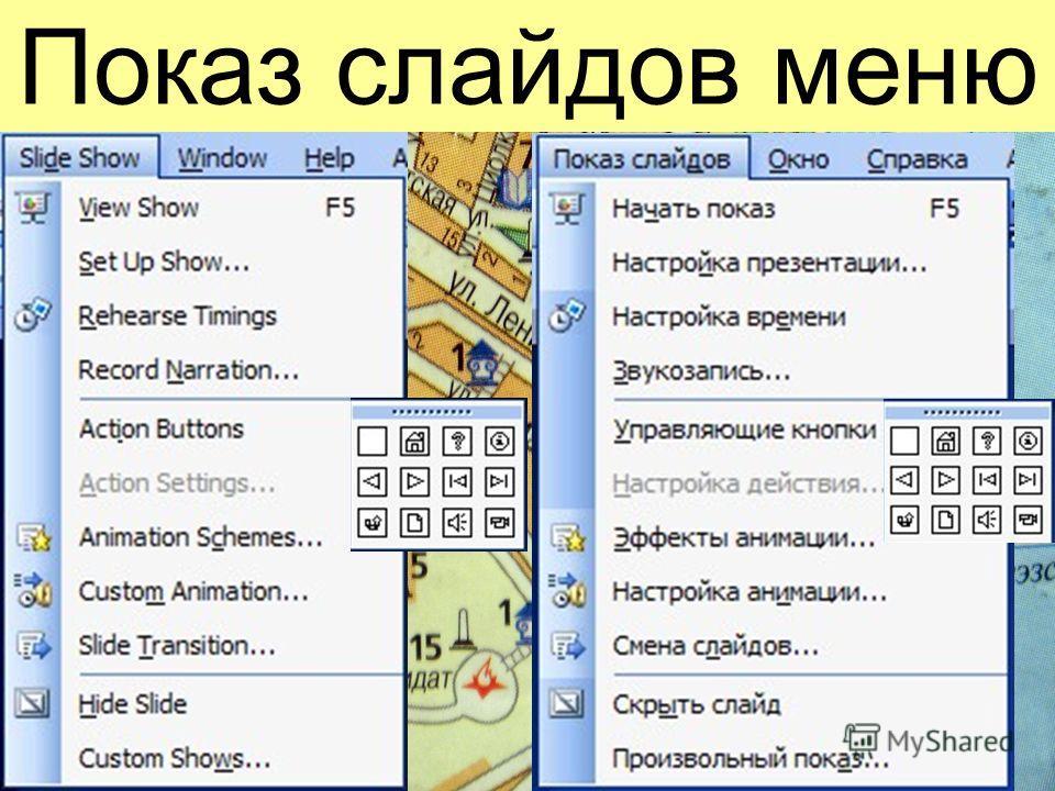 Показ слайдов меню