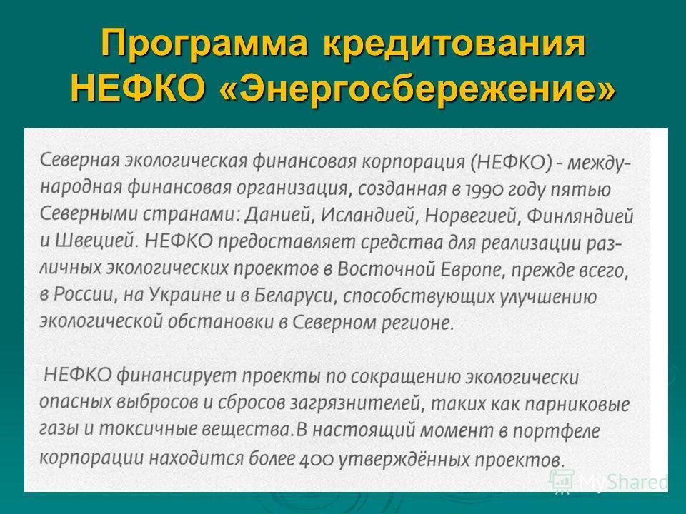 Программа кредитования НЕФКО «Энергосбережение»