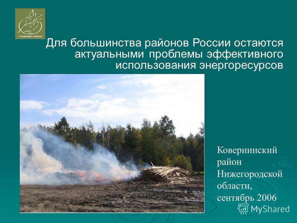 Для большинства районов России остаются актуальными проблемы эффективного использования энергоресурсов Ковернинский район Нижегородской области, сентябрь 2006
