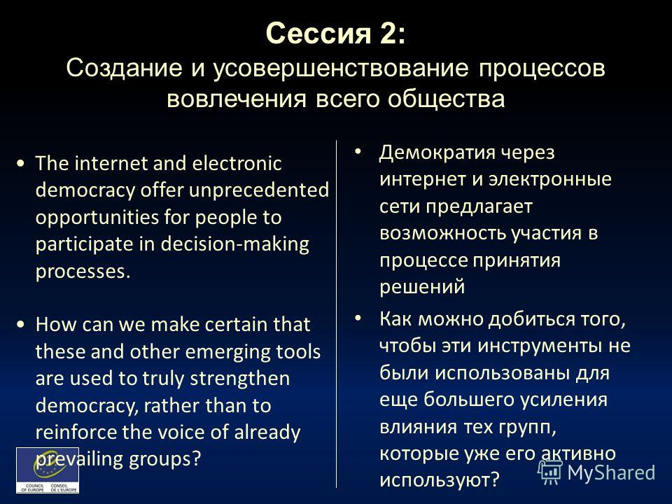 The internet and electronic democracy offer unprecedented opportunities for people to participate in decision-making processes. How can we make certain that these and other emerging tools are used to truly strengthen democracy, rather than to reinfor