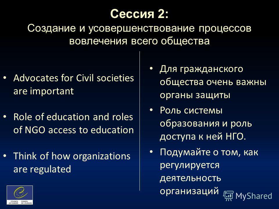 Для гражданского общества очень важны органы защиты Роль системы образования и роль доступа к ней НГО. Подумайте о том, как регулируется деятельность организаций Advocates for Civil societies are important Role of education and roles of NGO access to
